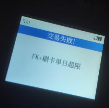 """金小宝交易失败提示""""FK+刷卡单..."""
