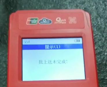 """""""批上送未完成!"""",金小宝魔方M..."""