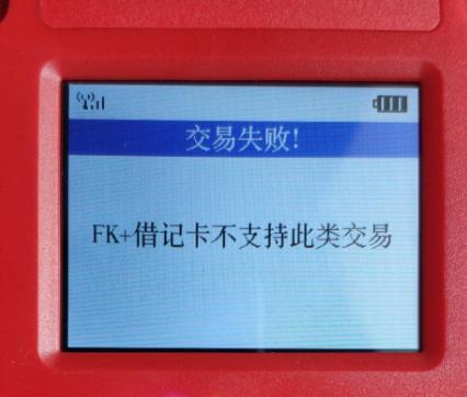 金小宝交易失败:FK+借记卡不支...